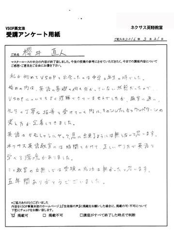 20160322N_sakurai report.jpg