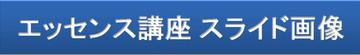 エッセンス講座スライド画像.jpg