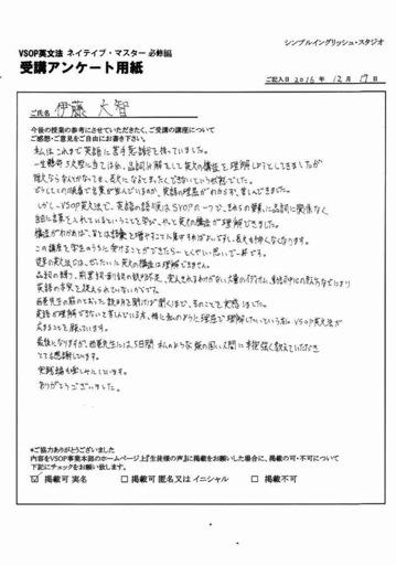 CCI20161218_itou_daiti  .jpg