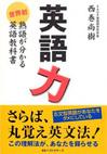 英語力 世界初 熟語が分かる英語教科書