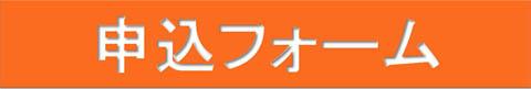 申し込み S.jpg