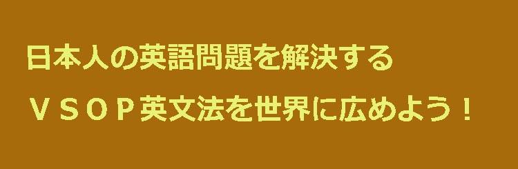 VSOP英文法を世界へ.jpg