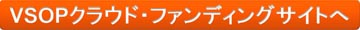 VSOPクラウド・ファンディングサイトへSmall .jpg
