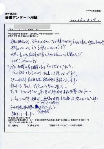 20140310_30s Fe M-T medical.jpg