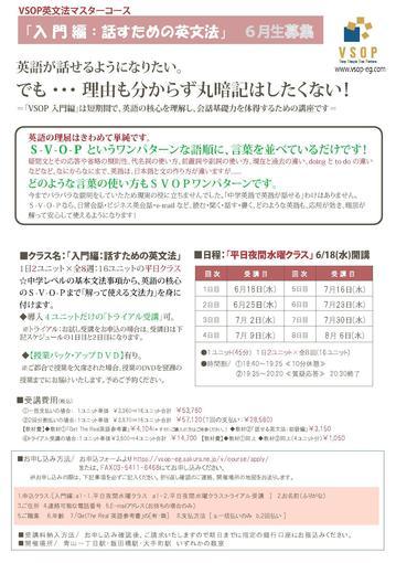 【マスターコース入門編】6月平日生募集要項20140605.jpg