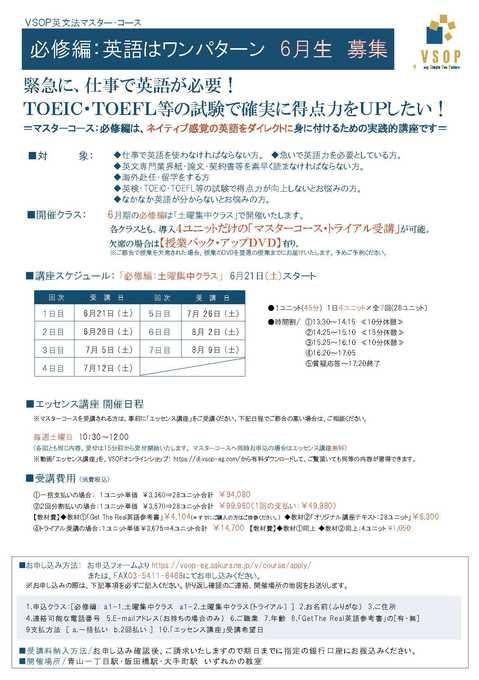 マスターコース:必修編 募集要項20140605.jpg