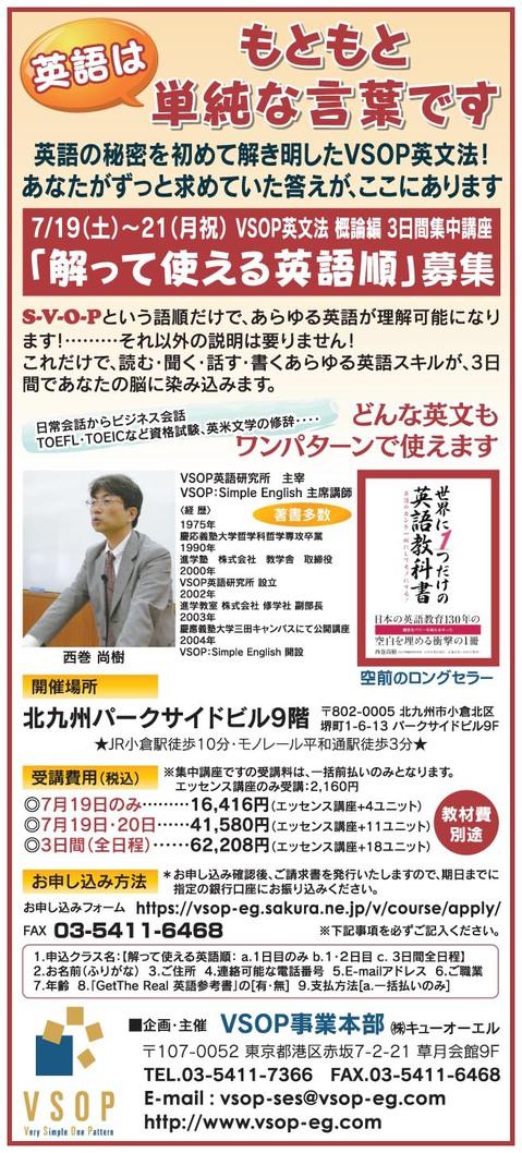 20140531 西日本新聞TVステージ VSOP.jpg