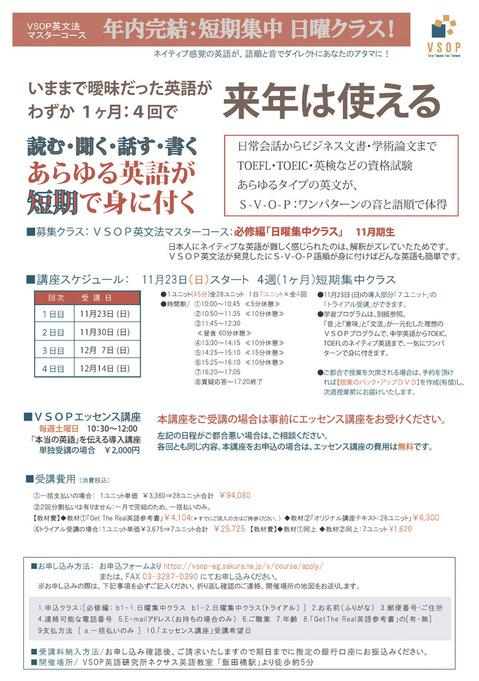 必修編 日曜集中クラス 11月23日開始 20141101.jpg