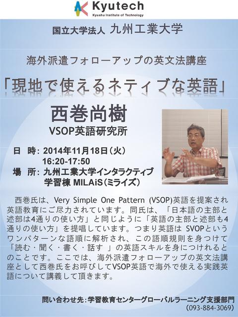 141118西巻先生九州工業大学講演small.jpg