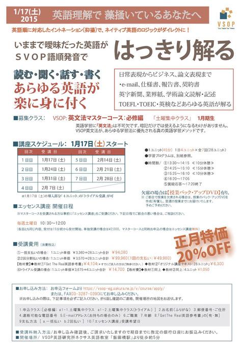 必修編 S 1月17日開始 土曜集中クラス20141216.jpg