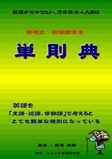 緑表紙 単則典 small.jpg