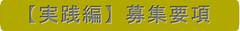 【実践編】募集要項 ボタン.jpg