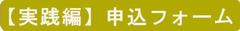 【実践編】申込フォーム ボタン.jpg