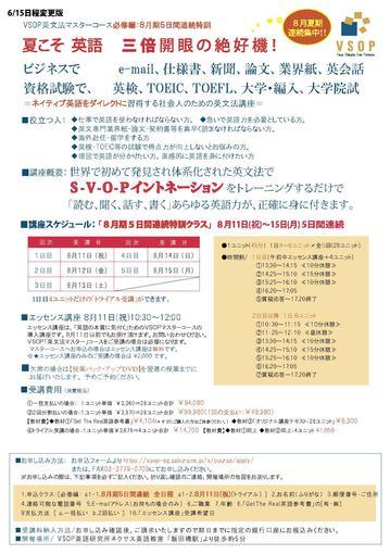 【必修編】2016年8月5日間連続特訓 20160615日程変更.jpg