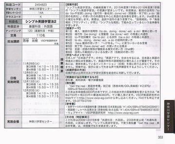 CCI20160709_2学期シンプル英語学習法2.jpg