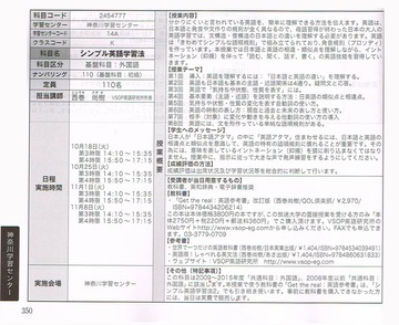 CCI20160709_2学期シンプル英語学習法1.jpg