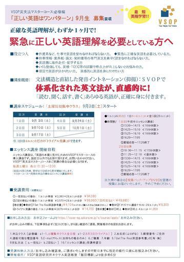 【必修編】2016年9月生募集要項.jpg