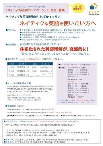 ネイテイブ英文法【必修編】10月2016年募集要項.jpg