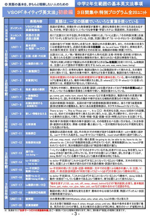 クリスマス集中講座学習プログラム 20161118.jpg