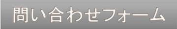 問い合わせ S.jpgのサムネイル画像のサムネイル画像