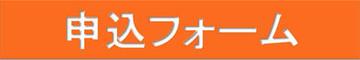 申し込み S.jpgのサムネイル画像