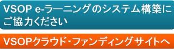 e-ラーニング・システムにご協力をSmall.jpgのサムネイル画像のサムネイル画像