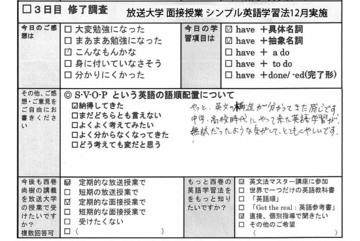 放送大学 アンケートサンプル 20161218.jpg