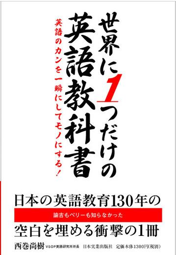 英語教科書カバー+帯small.jpg