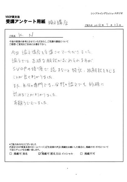 ronbunn CCI20180724.jpg