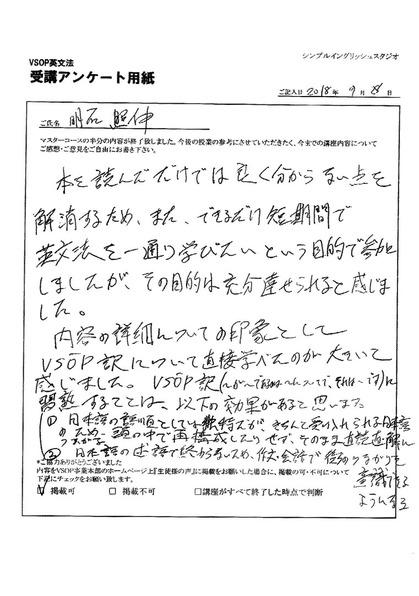 CCI20181001_akashi.jpg