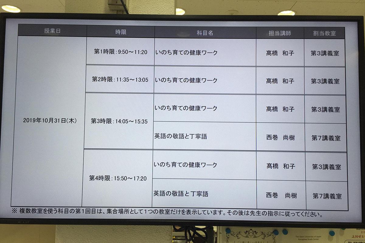 放送大学神奈川学習センター