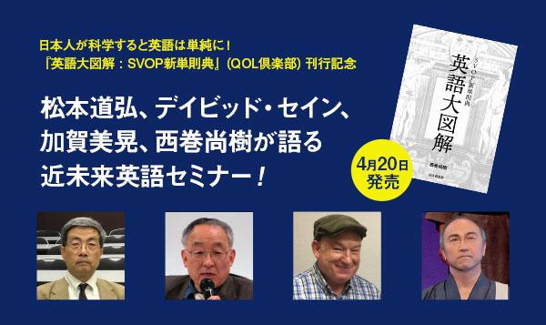 松本道弘、デイビッド・セイン、加賀美晃、西巻尚樹が語る近未来英語セミナー