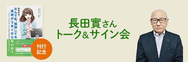 長田實さんトーク&サイン会