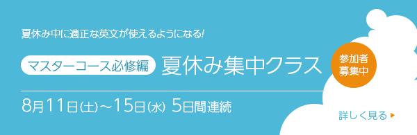 マスターコース必修編 夏休み集中クラス8月11日(土)開始