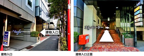 VSOP英語研究所(飯田橋)入口