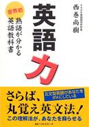 bk-eigoryoku.jpg